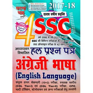 Ghatna Chakra Ssc-4 English Language Solved Paper 2006-2017 By Ssgcp Group-(Hindi)