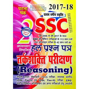 Ghatna Chakra Ssc-2 Reasoning Solved Paper 2006-2017 By Ssgcp Group-(Hindi)