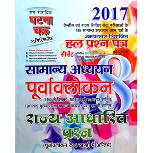 Ghatna Chakra Civil Services Gs State-Based Questions Solved Purvavlokan - 8 By Ssgcp Group-(Hindi)