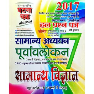 Ghatna Chakra Civil Services Gs General Science Solved Purvavlokan - 7 By Ssgcp Group-(Hindi)