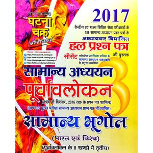 Ghatna Chakra Civil Services Gs Geography Solved Purvavlokan - 3 By Ssgcp Group-(Hindi)