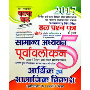 Ghatna Chakra Civil Services Gs Economics And Social Development Solved Purvavlokan- 5 By Ssgcp Group-(Hindi)