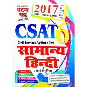 Ghatna Chakra Csat-6 Samanya Hindi By Ssgcp Group-(Hindi)