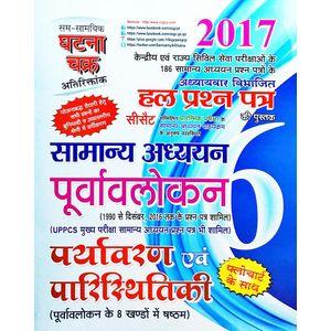 Ghatna Chakra Civil Services Gs Environmental And Ecology Solved Purvavlokan- 6 By Ssgcp Group-(Hindi)