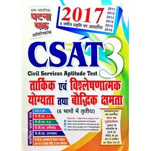 Ghatna Chakra Csat-3 Tarkik Evam Vishleshanatmak Yogyata Evam Baudhik Kshamata By Ssgcp Group-(Hindi)