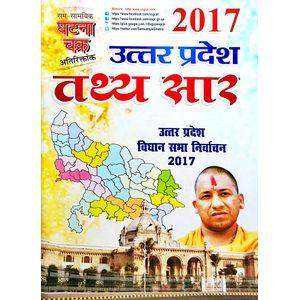 Ghatna Chakra Uttar Pradesh Tathya Sar By Ssgcp Group-(Hindi)