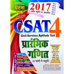 Ghatna Chakra Csat-4 Elementary Mathematics By Ssgcp Group-(Hindi)