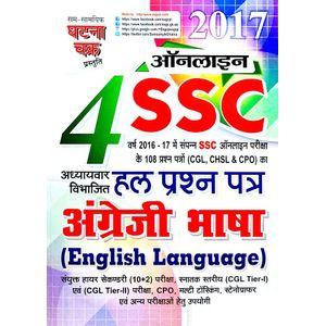 Ghatna Chakra Online Ssc-4 English Language Solved Paper By Ssgcp Group-(Hindi)