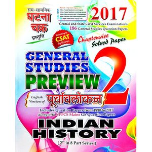 Ghatna Chakra Indian History Purvalokan- 2 By Ssgcp Group-(English)
