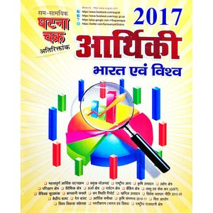 Ghatna Chakra Civil Services Arthiki India And World By Ssgcp Group-(Hindi)