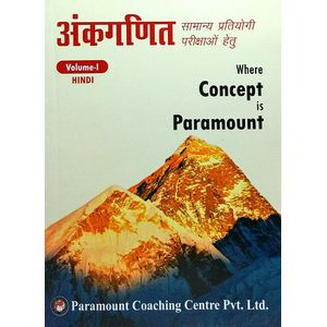 Ankganit Volume 1 General Competitions Where Concept Is Paramount By Paramount Experts-(Hindi)