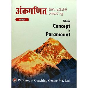 Ankganit For Banking Competitions Where Concept Is Paramount By Paramount Experts-(Hindi)