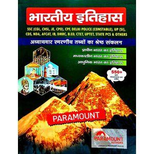 Bharatiya Itihas By Paramount Experts-(Hindi)