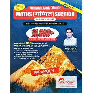 Ssc Question Bank Maths Section 10000 Topic Wise Questions With Detailed Solutions By Paramount Experts-(Hindi)