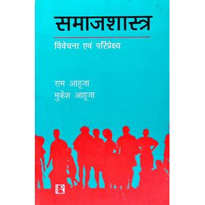 Samajshastra Vivechana Avam Pariprekshya By Ram Ahuja, Mukesh Ahuja-(Hindi)