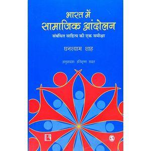 Bharat Me Samajik Andolan By Ghanshyam Shah-(Hindi)