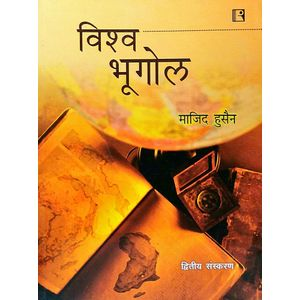 Vishwa Bhugol By Majid Husain-(Hindi)