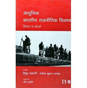 Adhunik Bhartiya Rajnitik Chintan By Vidyut Chakravarti, Rajendra Kumar Panday-(Hindi)