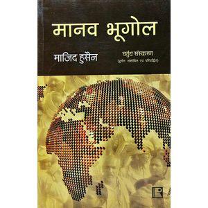 Manav Bhugol By Majid Husain-(Hindi)