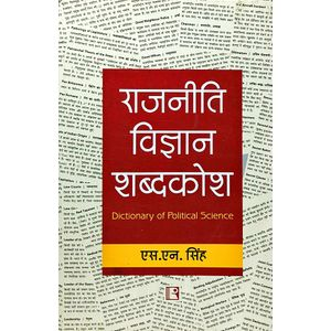 Rajneeti Vigyan Shabdkosh By S N Singh-(Hindi)