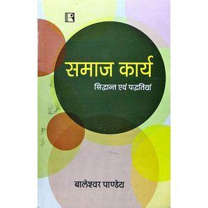 Samaj Karya Siddhant Evam Paddhatiya By Baleshwar Panday-(Hindi)
