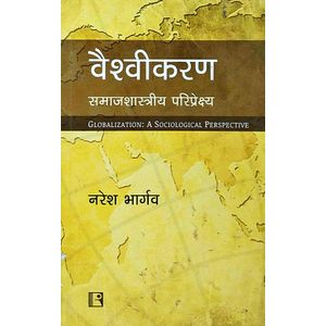 Globalization A Sociological Perspective By Naresh Bhargav-(Hindi)