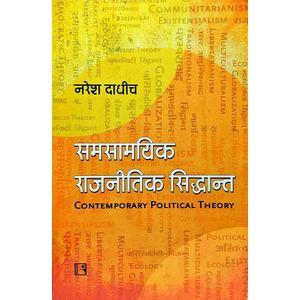 Samasamayik Rajnitik Siddhant By Naresh Dadhich-(Hindi)