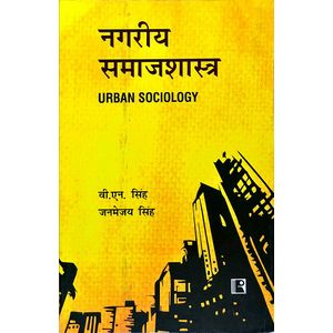 Urban Sociology By V N Singh, Janmejay Singh-(Hindi)