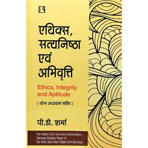 Ethics, Satyanishtha Avam Abhivratti By P D Sharma-(Hindi)