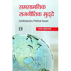 Contemporary Political Issues By Rachna Suchinmayee-(Hindi)