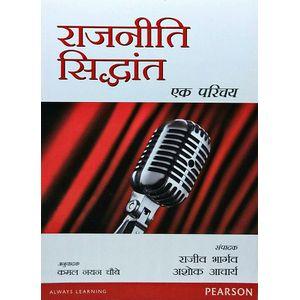 Rajneeti Siddhanta Ek Parichay By Rajeev Bhargava, Ashok Acharya, Kamal Nayan Chaubey-(Hindi)