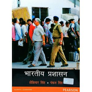Bharatiya Prashasan By Hoshiar Singh And Pankaj Singh-(Hindi)