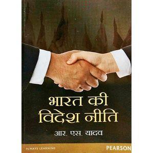 Bharat Ki Videsh Niti By R S Yadav-(Hindi)
