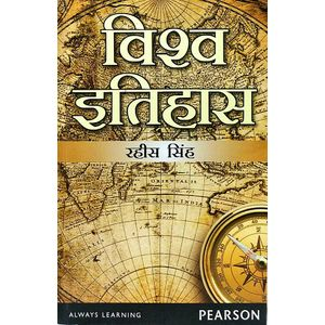 Vishwa Itihas By Rahees Singh-(Hindi)