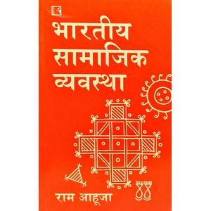 Bhartiya Samajik Vyavastha By Ram Ahuja-(Hindi)