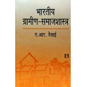 Bhartiya Gramin Samajshastra By A R Desai-(Hindi)