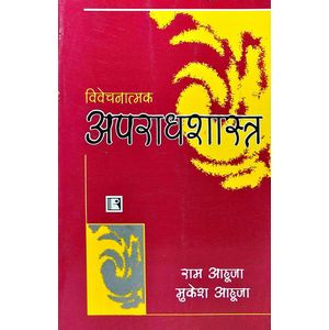 Vivechnatmak Aparadhshastra By Ram Ahuja, Mukesh Ahuja-(Hindi)