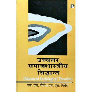 Uchchtar Samajshastriya Sidhant By S L Doshi, M S Trivedi-(Hindi)