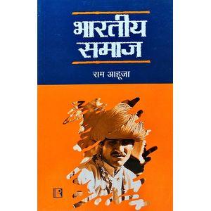 Bhartiya Samaj By Ram Ahuja-(Hindi)