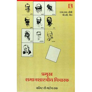 Pramukh Samajshastriya Vichark By S L Doshi, P C Jain-(Hindi)