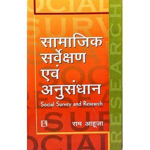 Social Survey And Research By Ram Ahuja-(Hindi)