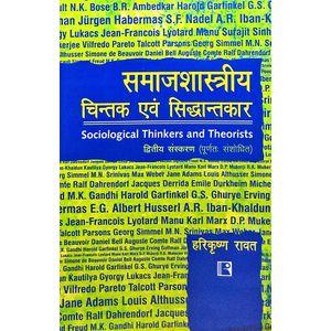 Samajshastriya Chintak Avam Sidhantkar By H Rawat-(Hindi)