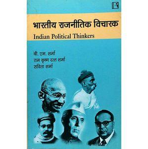 Bhartiya Rajnitik Vicharak By B M Sharma, Ram Krishan Datt Sharma, Savita Sharma-(Hindi)