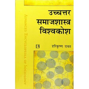 Advanced Encyclopedia Of Sociology By Harikrishn Rawat-(Hindi)