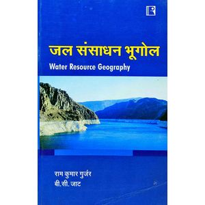 Water Resource Geography By Ram Kumar Gurjar, B C Jaat-(Hindi)