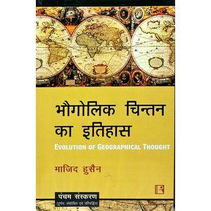 Bhogolik Chintan Ka Itihas By Majid Husain-(Hindi)