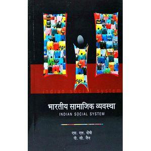 Bhartiya Samajik Vyavastha By S L Doshi, P C Jain-(Hindi)