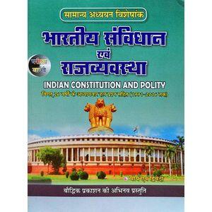 Pariksha Vani Bharatiya Samvidhan Evam Rajvyavastha By Maurya Evam Dwivedi-(Hindi)