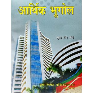 Aarthik Bhugol By S D Maurya-(Hindi)