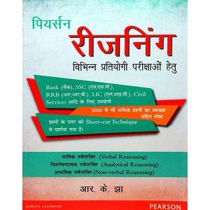 Pearson Reasoning: Vibhin Pratiyogita Parikshao Hetu By R K Jha-(Hindi)